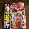掲載のお知らせ☆『週刊女性12月11日号(11/27発売』レシピ 稲垣吾郎さんも♡♡♡きゃーーの画像