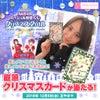 「スペシャル待受くじクリスマス2018」スタート!の画像