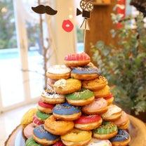 ケーキ入刀に代わる演出☆ドーナツタワーの記事に添付されている画像