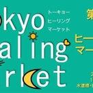 12月2日は東京ヒーリングマーケットです☆の記事より
