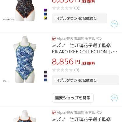 池江璃花子ちゃんの水着コレクション予約の記事に添付されている画像