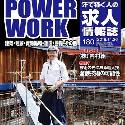 「POWER WORK(パワーワーク)11/26号(180)」が発行されました!の記事に添付されている画像