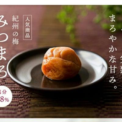 おやつに美味しい梅干しの記事に添付されている画像