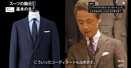 "0d8e7d49924d4d MEN'S EX ONLINE × BEAMS 特別企画 動画 ""スーツの胸元基本のき"" がスタートしました。"