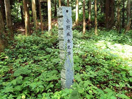 【14】小野城