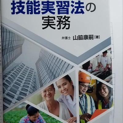 「技能実習生」外部監査はこの本でバッチリ(^O^)の記事に添付されている画像