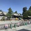 高千穂と阿蘇の旅5 阿蘇神社 大観峰 奴留湯温泉の画像