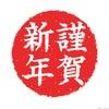 謹賀新年 2019〈新春特別企画〉 ラーメン❤︎アワード2018 by 琉球泡盛の画像