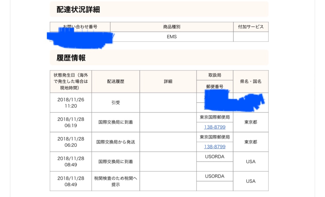"""Ems国際郵便 Japan Usa Ņ""""弟妹ママ ¢メリカ生活のほほんブログ"""