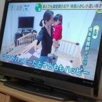 取材記事一覧 【京都 英語でヨガ  英語でベビーヨガ&ママヨガ 】の記事に添付されている画像