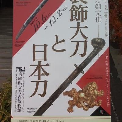 県立考古博物館で「装飾大刀と日本刀」展の記事に添付されている画像