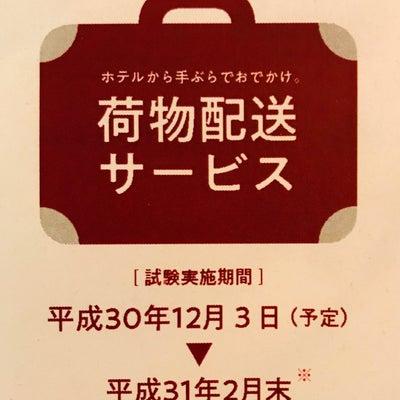 「ホテルから手ぶらでおでかけ」12/3~予定「LUGGAGE MOVER」の記事に添付されている画像