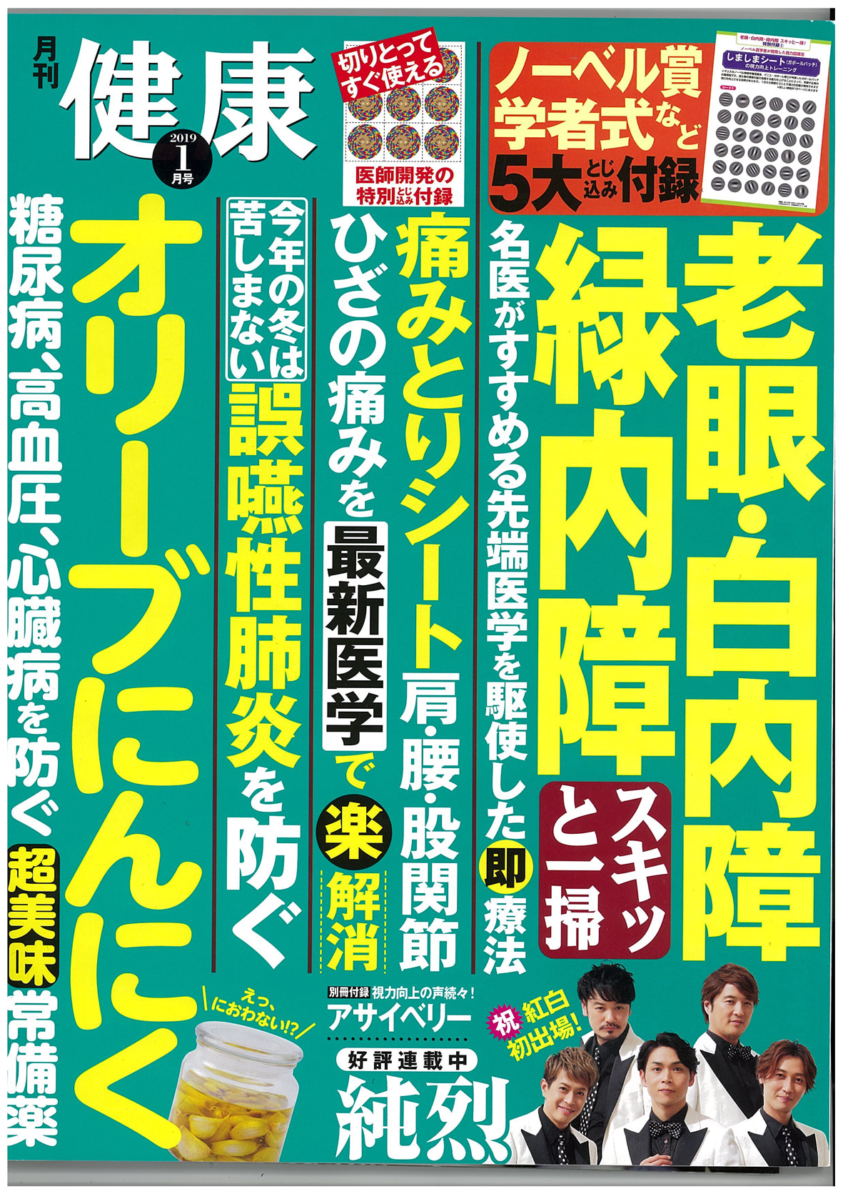 1a85a9faf4 雑誌・その他スケジュール|純烈 Official Website