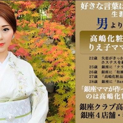 銀座ママ速報 なまはげ無形文化遺産ユネスコ登録高嶋りえ子ママ銀座で初めて旅行プラの記事に添付されている画像