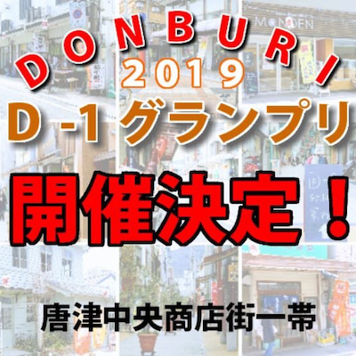グルメなお知らせ☆2019年 D-1グランプリ開催決定!の記事に添付されている画像