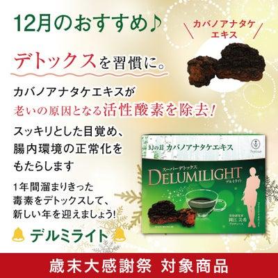 12月♪今月のオススメ商品!の記事に添付されている画像