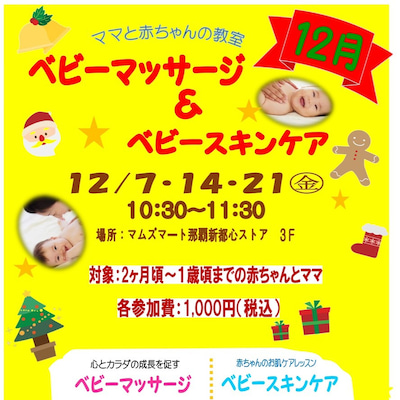 【12月募集】ママと赤ちゃんが楽しめるベビーマッサージ&ベビースキンケア教室inの記事に添付されている画像