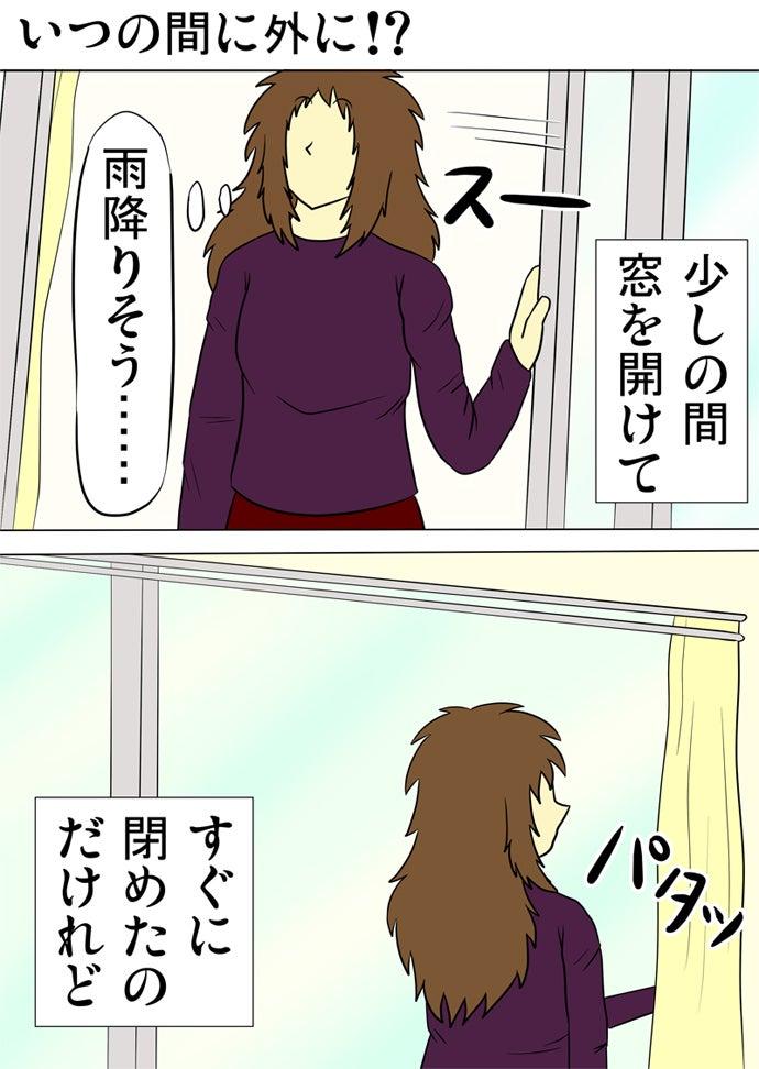 窓を開いて外を見上げて窓を閉める女性