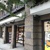 高千穂と阿蘇の旅7 長崎次郎書店喫茶室 居酒屋 感 天外天の画像