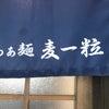 らぁ麺 麦一粒@長野県松川村の画像