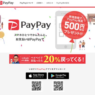 おすすめアプリ QRコード決済のPayPayの記事に添付されている画像
