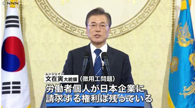 徴用工問題と請求権と外国判決と国内法の解説-日韓基本条約付随協定 ...