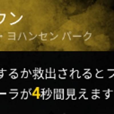 #193【PC版Dead by Daylight】処刑人の妙技 VS ブレイクダの記事に添付されている画像