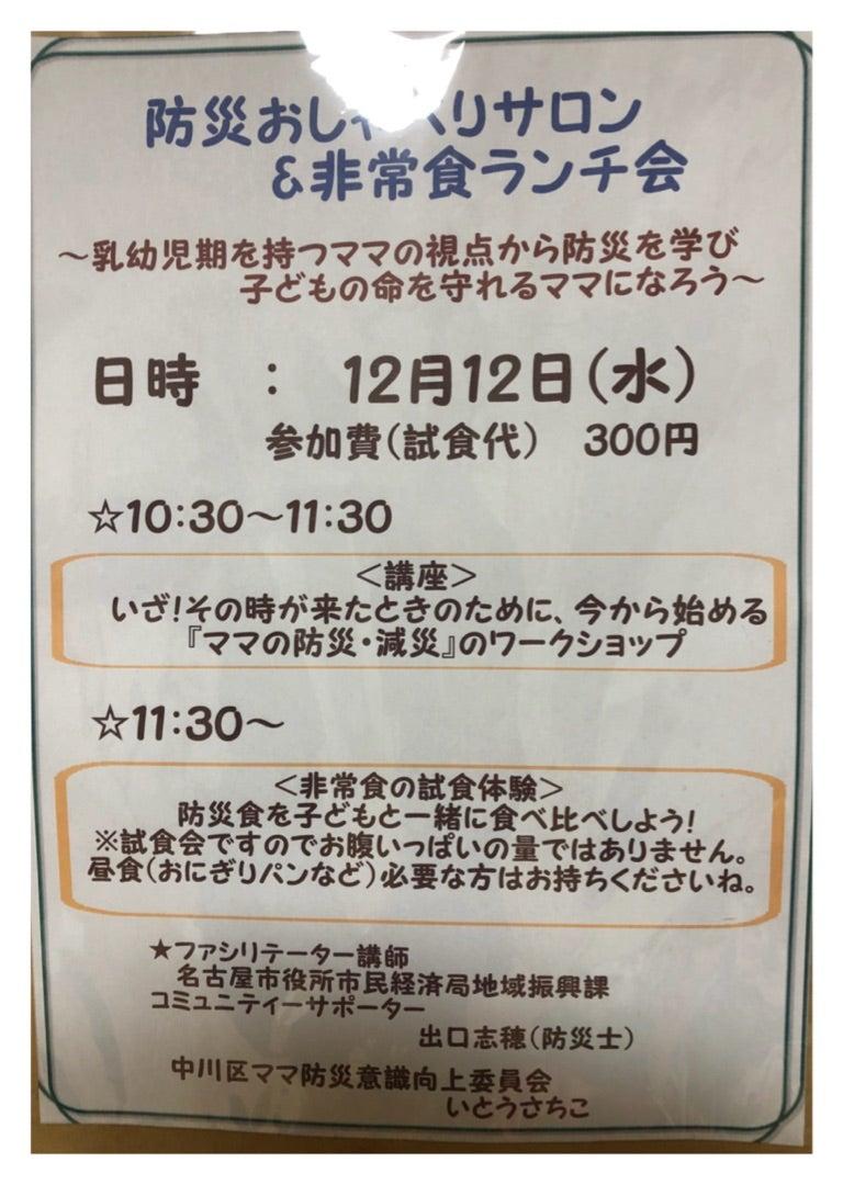 12/12(水) ぽかぽか講座「防災おしゃべりサロン&非常食ランチ会のお知らせ!