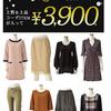 TV通販福袋と、大人こなれカジュアルコーデ完成の福袋♪コート・バッグ・ニット・スカート・小物♪の画像