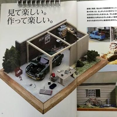 ガレージのジオラマもどきの製作 3の記事に添付されている画像