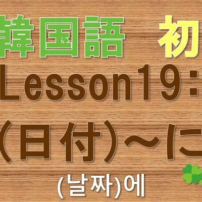 動画で学ぶ韓国語 初級1_Lesson19:(日付)~にの記事に添付されている画像