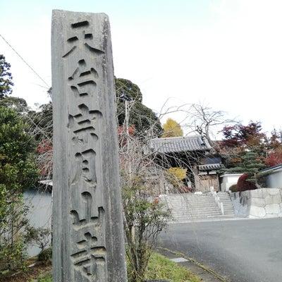 【月山寺】茨城県桜川市の記事に添付されている画像