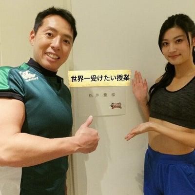 日本テレビ「世界一受けたい授業」講師 出演。 講演:健康運動 指導 松井薫 パーの記事に添付されている画像