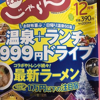 じゃらん北海道の記事に添付されている画像