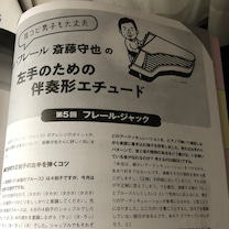 高校生のレッスン♪ムジカノーヴァの左手の伴奏形エチュードの記事に添付されている画像