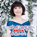 水に咲く花・支笏湖へ【冬の特別盤】