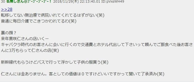 にこのブログ ヲチ13