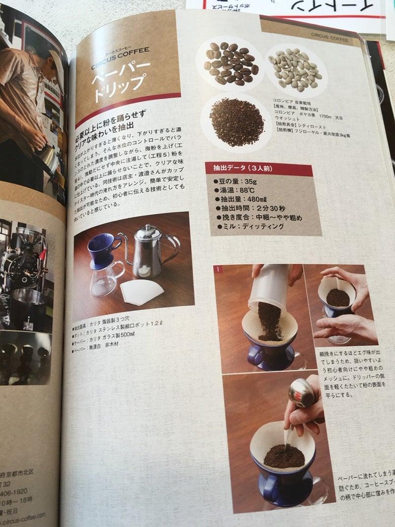 人気 ドリップ コーヒー