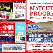【続報】12月2日(日)のアジアリーグアイスホッケー参加についての記事に添付されている画像
