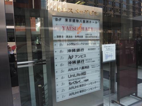 あと2日】東京建物八重洲ホールまでのアクセス