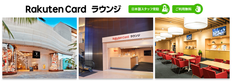 rakuten card hawaii lounge 201811