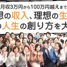 わがまま女の輝業塾2期 募集スタートします!!の記事より