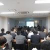働き方改革&派遣法セミナー in 東京に登壇!の画像