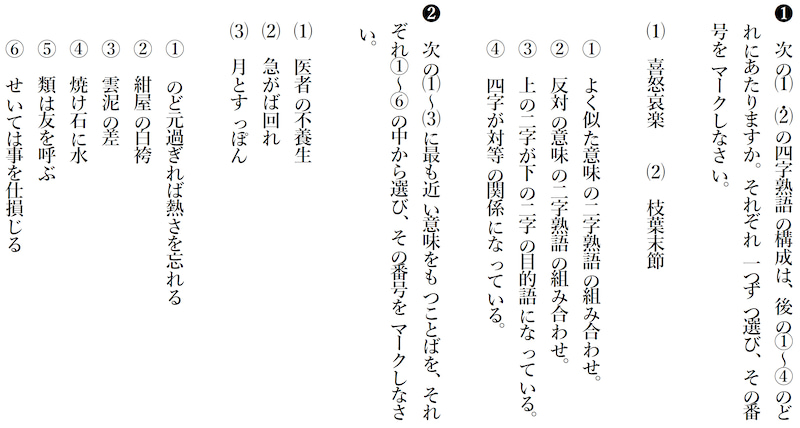 中学3年 国語私立高校入試問題 過去問四字熟語とか慣用句