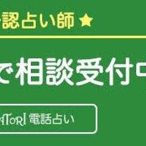 殿堂入り占い師に選んで頂きました!\(^o^)/の記事に添付されている画像