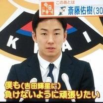 契約更改・斉藤佑&大田&…の記事に添付されている画像