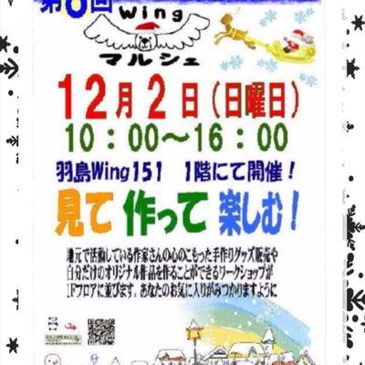 出店情報~12月2日wingマルシェ~の記事に添付されている画像