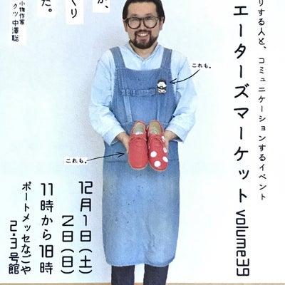 明日から名古屋クリエーターズマーケット!2日間【D-334】で出店しまーすの記事に添付されている画像