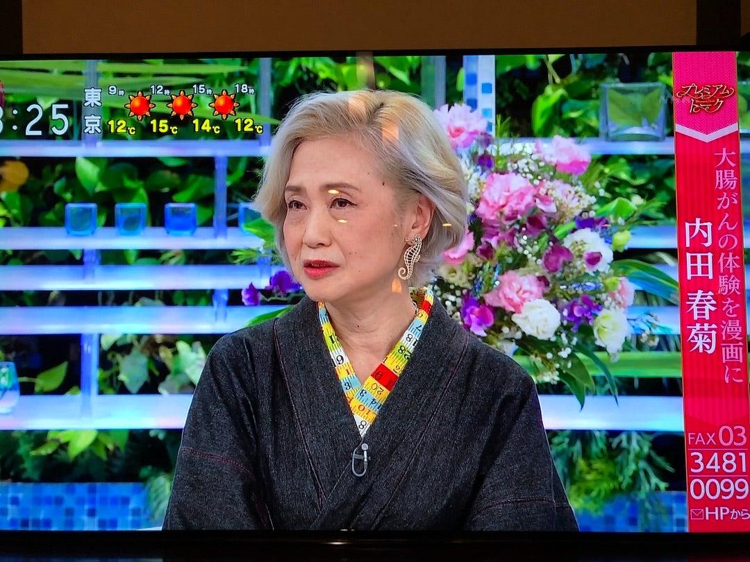 春菊 内田