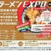 第6回 ラーメンEXPO 2018 in 万博公園(大阪) 第1幕の画像